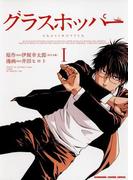 グラスホッパー(1)(カドカワデジタルコミックス)