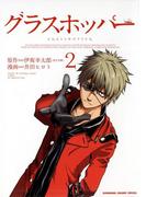 グラスホッパー(2)(カドカワデジタルコミックス)