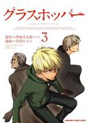 グラスホッパー(3)(カドカワデジタルコミックス)