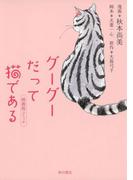 グーグーだって猫である 映画版コミック(カドカワデジタルコミックス)