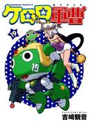 ケロロ軍曹(19)(角川コミックス・エース)