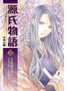 源氏物語 千年の謎(2)(あすかコミックスDX)