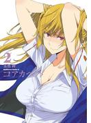 コアカヘッド(2)(角川コミックス・エース)