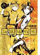 胡鶴捕物帳(6)(あすかコミックスDX)