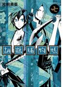 胡鶴捕物帳(7)(あすかコミックスDX)