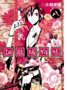 胡鶴捕物帳(8)(あすかコミックスDX)