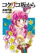 コクリコ坂から(カドカワデジタルコミックス)