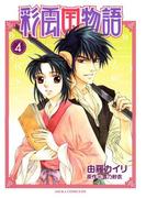 彩雲国物語(4)(あすかコミックスDX)