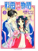 彩雲国物語(5)(あすかコミックスDX)