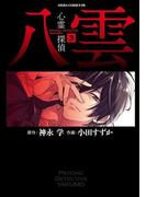心霊探偵八雲(3)(あすかコミックスDX)