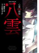 心霊探偵八雲(4)(あすかコミックスDX)