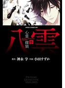 心霊探偵八雲(5)(あすかコミックスDX)
