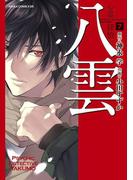 心霊探偵八雲(7)(あすかコミックスDX)
