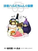 涼宮ハルヒちゃんの憂鬱(5)(角川コミックス・エース)