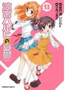 涼宮ハルヒの憂鬱(13)(角川コミックス・エース)