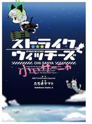 ストライクウィッチーズ 小ぃサーニャ(角川コミックス・エース)