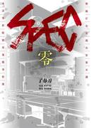 SPEC~零~(角川コミックス・エース)