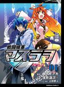 戦闘城塞マスラヲ(1)(角川コミックス・エース)