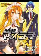 戦闘城塞マスラヲ(2)(角川コミックス・エース)
