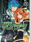戦闘城塞マスラヲ(4)(角川コミックス・エース)
