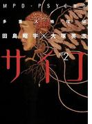 多重人格探偵サイコ(2)(角川コミックス・エース)