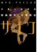 多重人格探偵サイコ(3)(角川コミックス・エース)