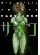 多重人格探偵サイコ(4)(角川コミックス・エース)