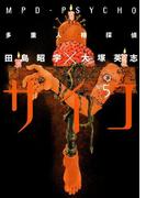多重人格探偵サイコ(5)(角川コミックス・エース)