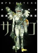 多重人格探偵サイコ(7)(角川コミックス・エース)