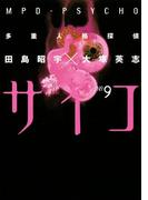 多重人格探偵サイコ(9)(角川コミックス・エース)