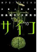 多重人格探偵サイコ(10)(角川コミックス・エース)