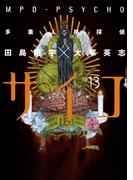 多重人格探偵サイコ(13)(角川コミックス・エース)