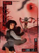 低俗霊DAYDREAM(2)(角川コミックス・エース)