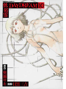 低俗霊DAYDREAM(10)(角川コミックス・エース)