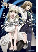低俗霊MONOPHOBIA(5)(角川コミックス・エース)