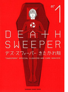 デス・スウィーパー(1)(カドカワデジタルコミックス)