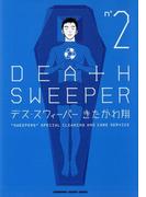 デス・スウィーパー(2)(カドカワデジタルコミックス)
