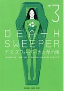 デス・スウィーパー(3)(カドカワデジタルコミックス)