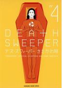 デス・スウィーパー(4)(カドカワデジタルコミックス)