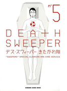 デス・スウィーパー(5)(カドカワデジタルコミックス)