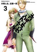 デッドマン・ワンダーランド(3)(角川コミックス・エース)