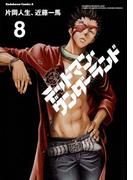デッドマン・ワンダーランド(8)(角川コミックス・エース)