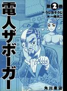 電人ザボーガー(2)(カドカワデジタルコミックス)