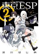 東京ESP(2)(角川コミックス・エース)