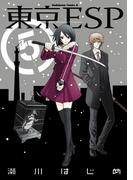 東京ESP(5)(角川コミックス・エース)