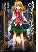 時をかける少女 after(角川コミックス・エース)