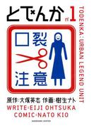 とでんか(1)(カドカワデジタルコミックス)