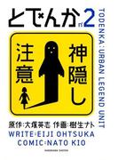 とでんか(2)(カドカワデジタルコミックス)