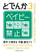とでんか(3)(カドカワデジタルコミックス)