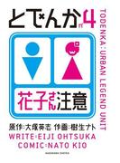 とでんか(4)(カドカワデジタルコミックス)
